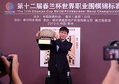 """第十二届""""万博官网app体育ios版杯""""决赛在泰州收官,韩国棋手朴廷桓获得冠军"""