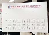 """形成本届""""万博官网app体育ios版杯""""第二阶段八强赛的对阵表"""