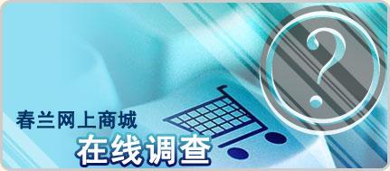 娱乐世界彩票平台网上商城在线调查